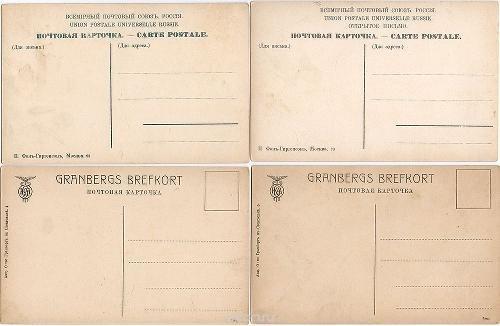 Открытки всемирного почтового союза россии цена